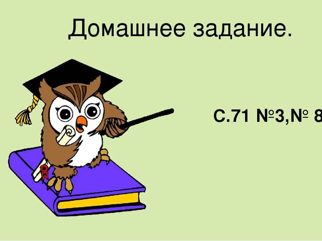 Домашнее задание. С.71 №3,№ 8