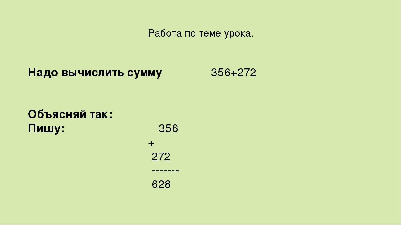 Работа по теме урока. Надо вычислить сумму 356+272 Объясняй так: Пишу: 356 +...