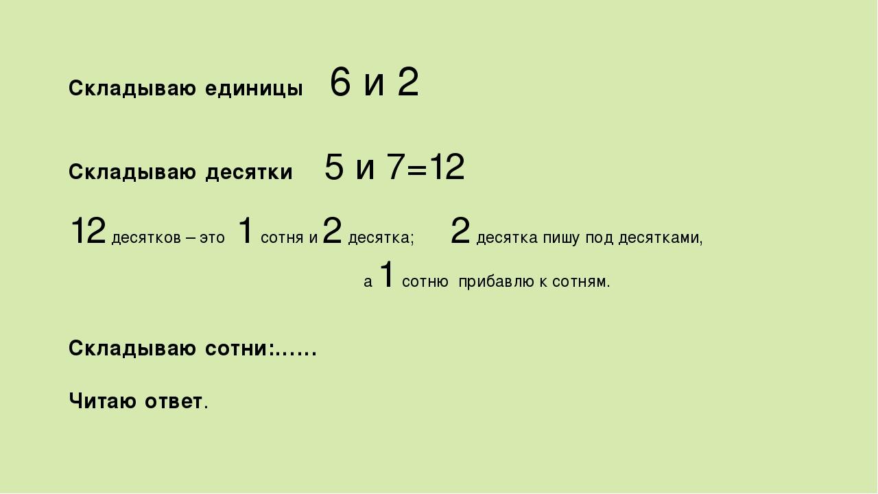 Складываю единицы 6 и 2 Складываю десятки 5 и 7=12 12 десятков – это 1 сотня...