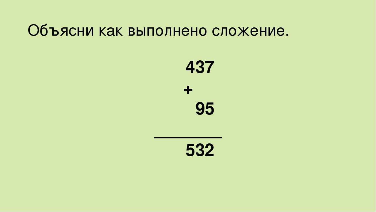Объясни как выполнено сложение. 437 + 95 _______ 532