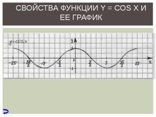 СВОЙСТВА ФУНКЦИИ Y = COS X И ЕЕ ГРАФИК