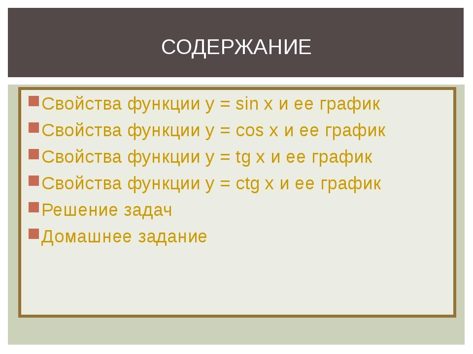 Свойства функции y = sin x и ее график Свойства функции y = cos x и ее график...