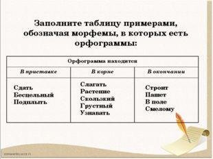 Заполните таблицу примерами, обозначая морфемы, в которых есть орфограммы: Сд
