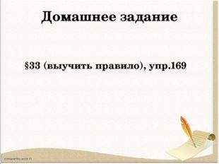 Домашнее задание §33 (выучить правило), упр.169