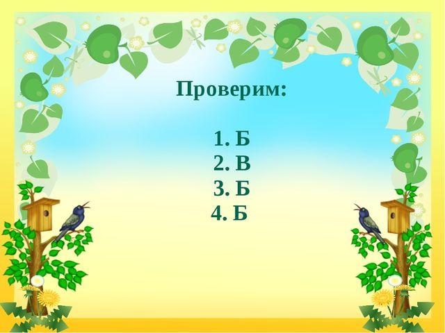 Проверим: 1. Б 2. В 3. Б 4. Б