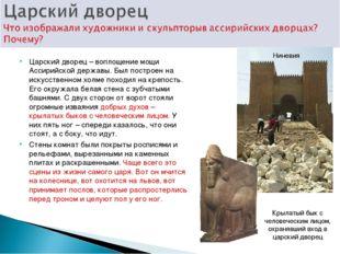 Царский дворец – воплощение мощи Ассирийской державы. Был построен на искусст