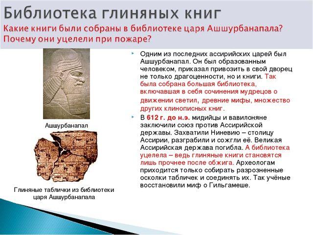 Одним из последних ассирийских царей был Ашшурбанапал. Он был образованным че...