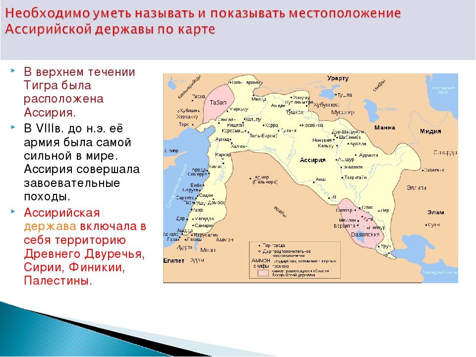 В верхнем течении Тигра была расположена Ассирия. В VIIIв. до н.э. её армия б...