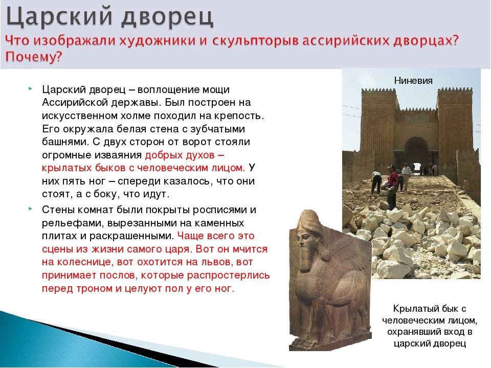 Царский дворец – воплощение мощи Ассирийской державы. Был построен на искусст...