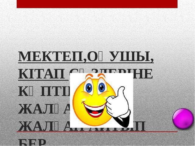 «Ұлттық» сөзіне фонетикалық талдау жаса.