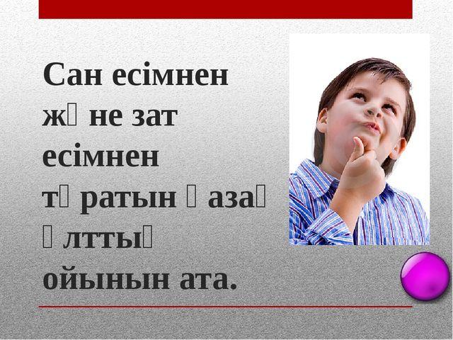 «Асық» сөзіне фонетикалық талдау жаса