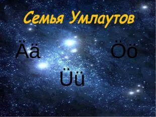 Семья Гласных Семья Согласных Семья Умлаутов Господин Эсцэт