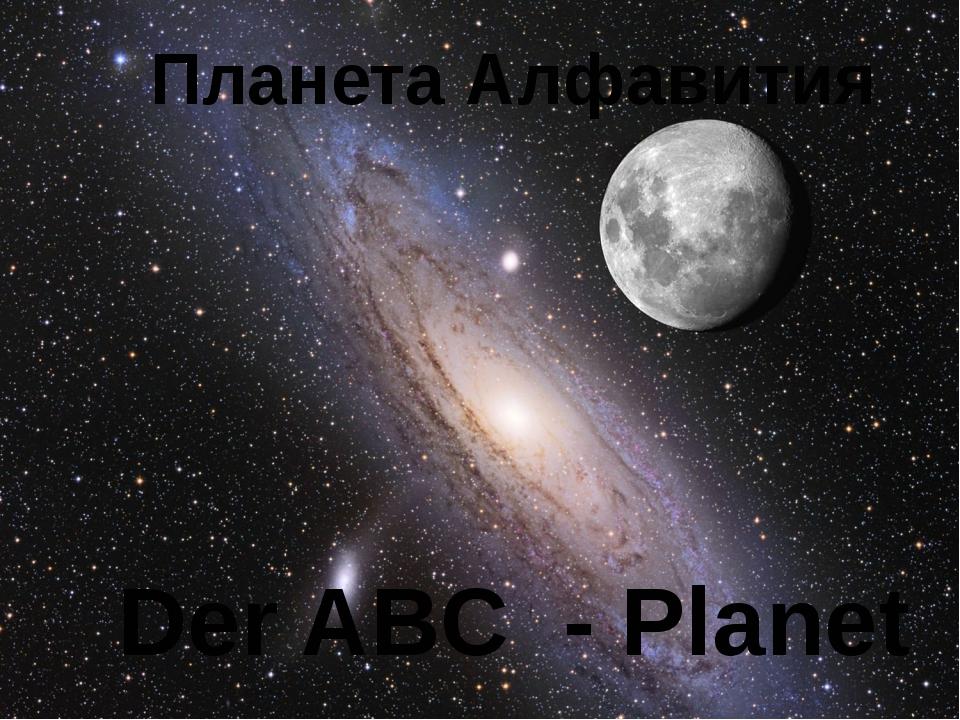 Планета Алфавития Der ABC - Planet