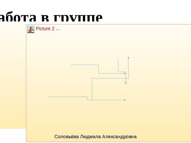 Работа в группе Соловьёва Людмила Александровна