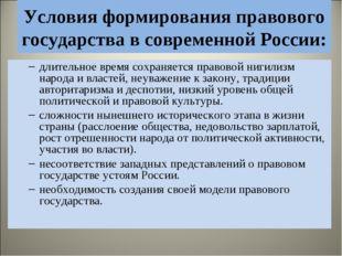 Условия формирования правового государства в современной России: длительное