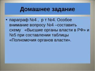 Домашнее задание параграф №4, р т №4. Особое внимание вопросу №4 –составить