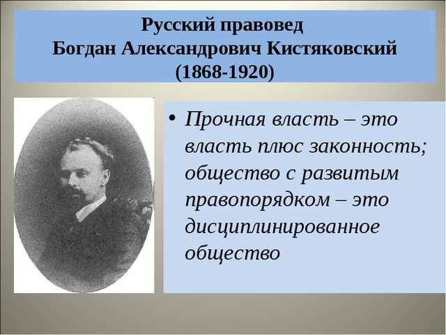 Русский правовед Богдан Александрович Кистяковский (1868-1920) Прочная власть...