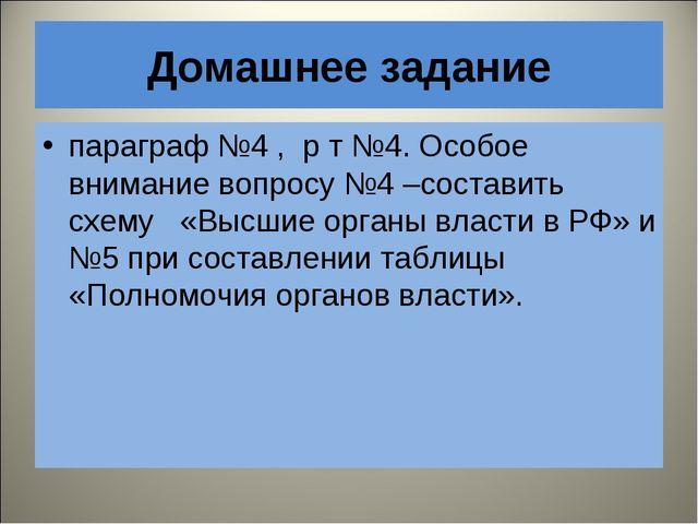Домашнее задание параграф №4, р т №4. Особое внимание вопросу №4 –составить...