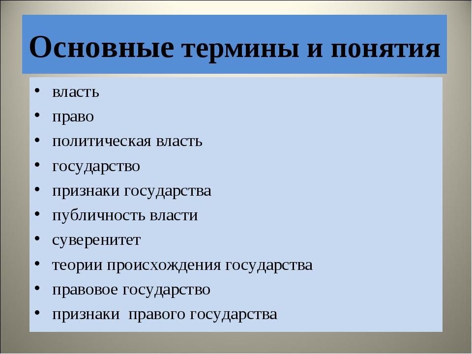 власть право политическая власть государство признаки государства публичность...