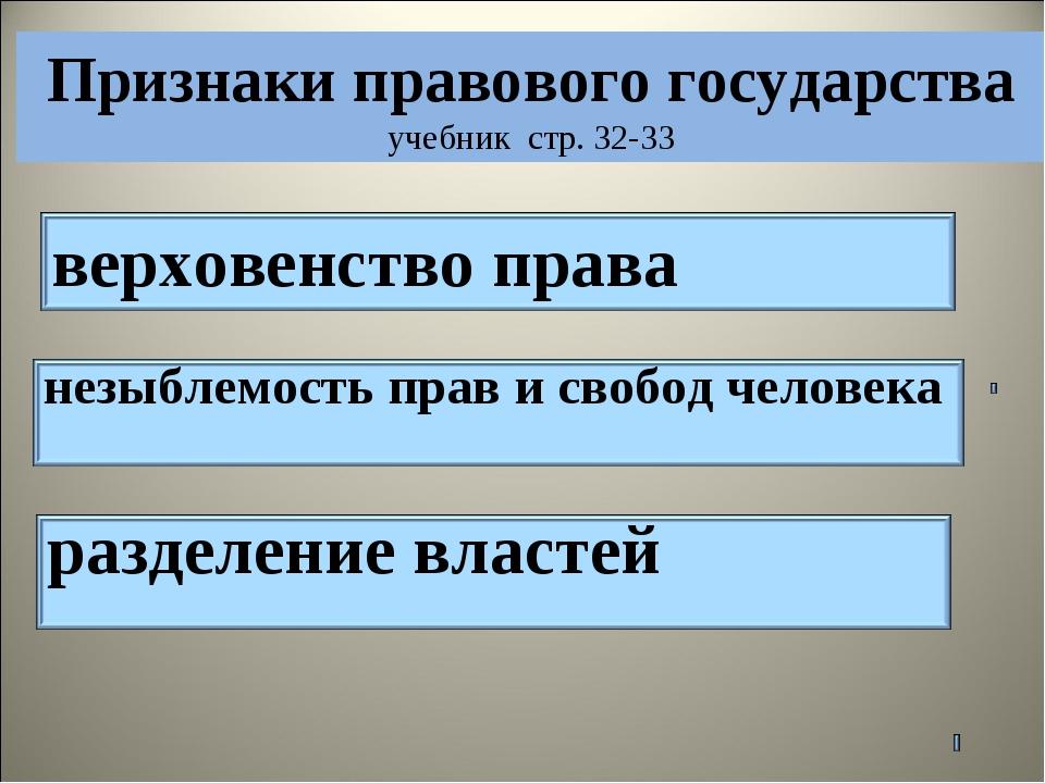 верховенство права Признаки правового государства учебник стр. 32-33
