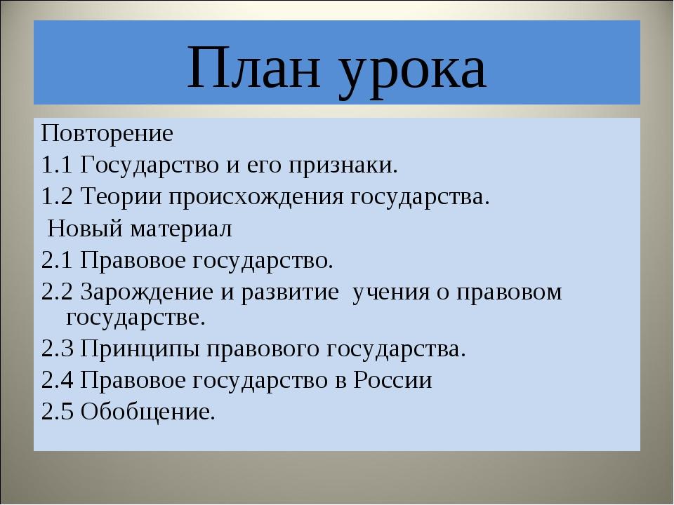 План урока Повторение 1.1 Государство и его признаки. 1.2 Теории происхождени...