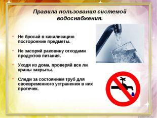 Правила пользования системой водоснабжения. Не бросай в канализацию посторон