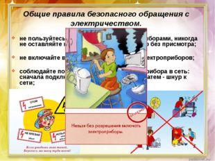 Общие правила безопасного обращения с электричеством. не пользуйтесь неиспра
