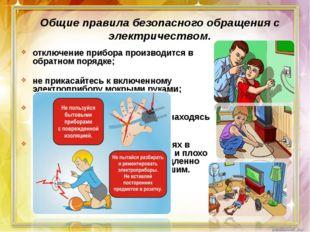 Общие правила безопасного обращения с электричеством. отключение прибора про
