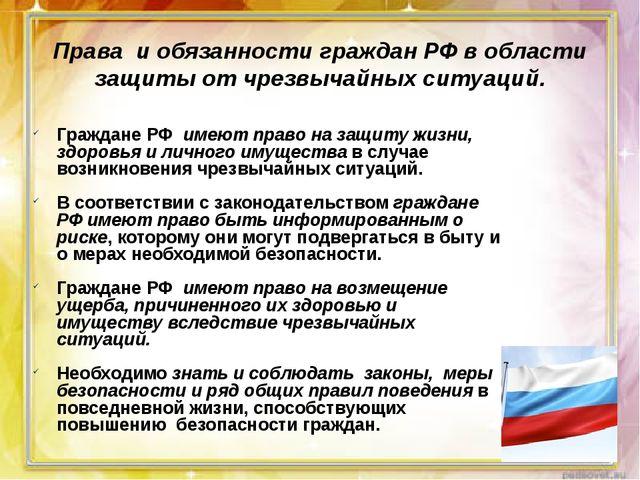 Права и обязанности граждан РФ в области защиты от чрезвычайных ситуаций. Гр...