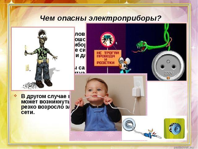 Чем опасны электроприборы? В определенных условиях при использовании хорошо...
