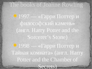 1997— «Гарри Поттер и философский камень» (англ.Harry Potter and the Sorcer