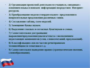 2)Организация проектной деятельности учащихся, связанная с освоением языка и