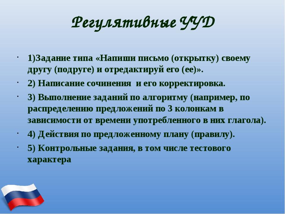 Регулятивные УУД 1)Задание типа «Напиши письмо (открытку) своему другу (подру...