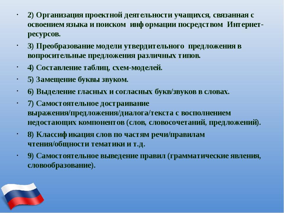 2)Организация проектной деятельности учащихся, связанная с освоением языка и...