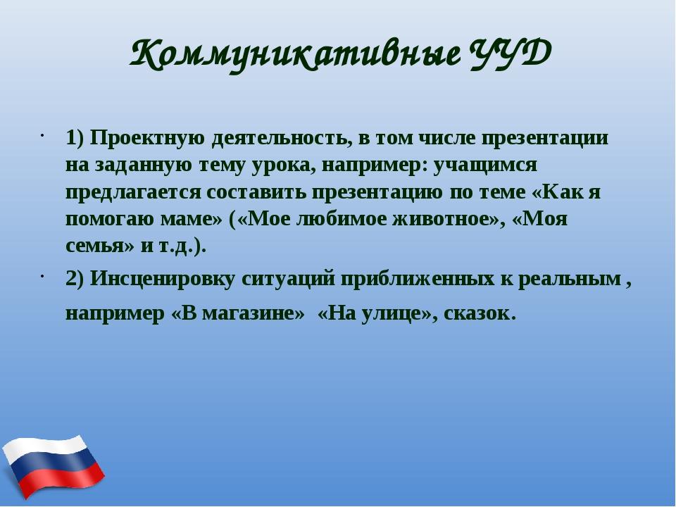 Коммуникативные УУД 1) Проектную деятельность, в том числе презентации на зад...