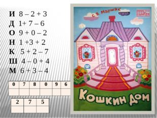 И 8 – 2 + 3 Д 1+ 7 – 6 О 9 + 0 – 2 Н 1 +3 + 2 К 5 + 2 – 7 Ш 4 – 0 + 4 М 6 + 3