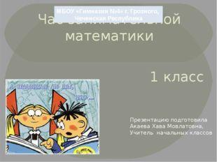 Час занимательной математики 1 класс МБОУ «Гимназия №4» г. Грозного, Чеченска