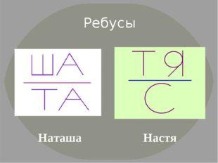 Наташа Настя Ребусы