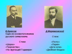 В.Брюсов Один из основоположников русского символизма. Стихи: «Шорох» «Творче