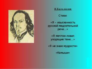 К.Бальмонт Стихи: «Я – изысканность русской медлительной речи…» «Я мечтою ло