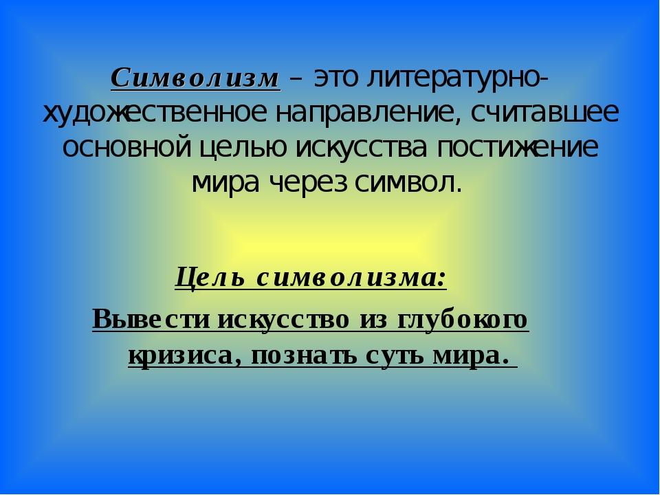 Символизм – это литературно-художественное направление, считавшее основной це...