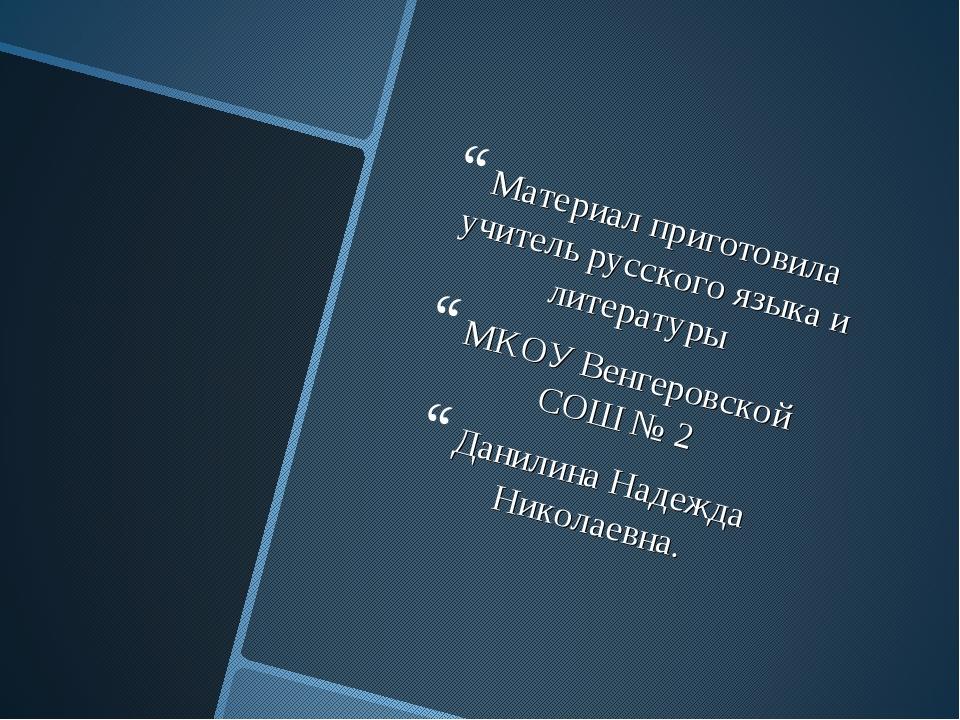 Материал приготовила учитель русского языка и литературы МКОУ Венгеровской СО...