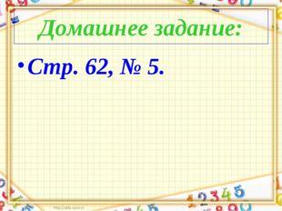Домашнее задание: Стр. 62, № 5.