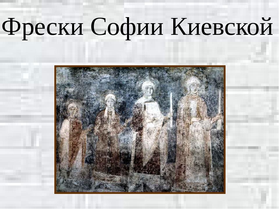 мотиватор рисунок фрески софии киевской любите интересные