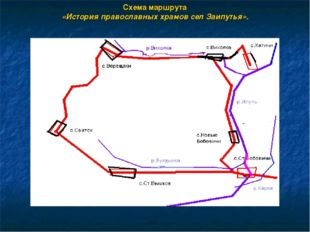 Схема маршрута «История православных храмов сел Заипутья».