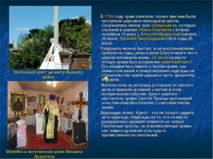 В 1794 году храм освятили, позже при нем была построена церковно-приходская