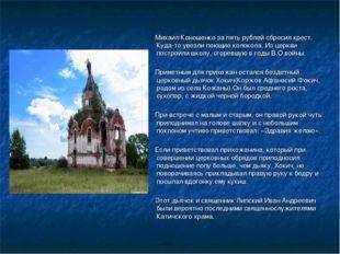 Михаил Коношенко за пять рублей сбросил крест. Куда-то увезли поющие колокол