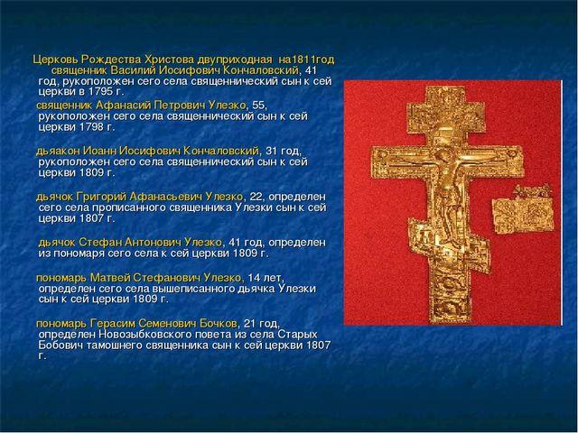 Церковь Рождества Христова двуприходная на1811год священник Василий Иосифови...