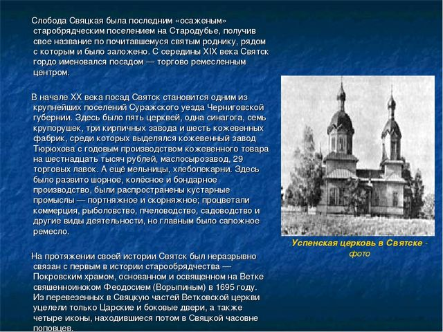 Слобода Свяцкая была последним «осаженым» старобрядческим поселением на Стар...