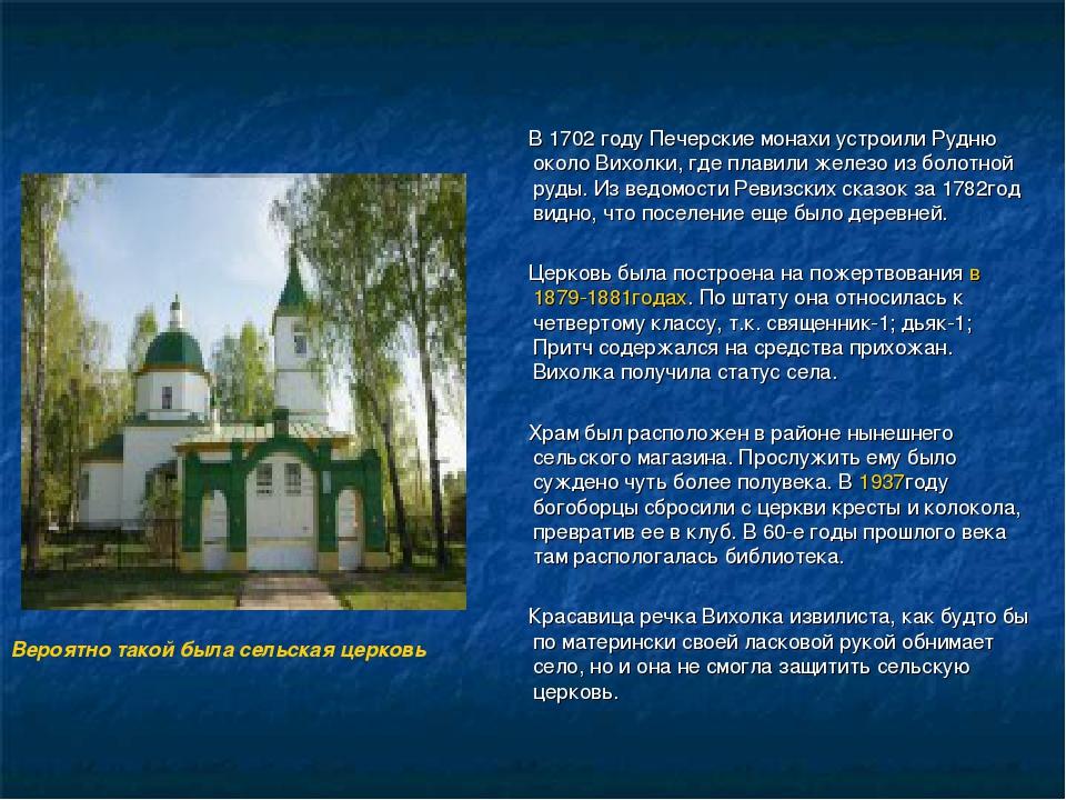 В 1702 году Печерские монахи устроили Рудню около Вихолки, где плавили желез...